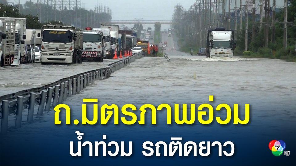 น้ำท่วม ถ.มิตรภาพ รถติดสะสมกว่า 2 กิโลเมตร