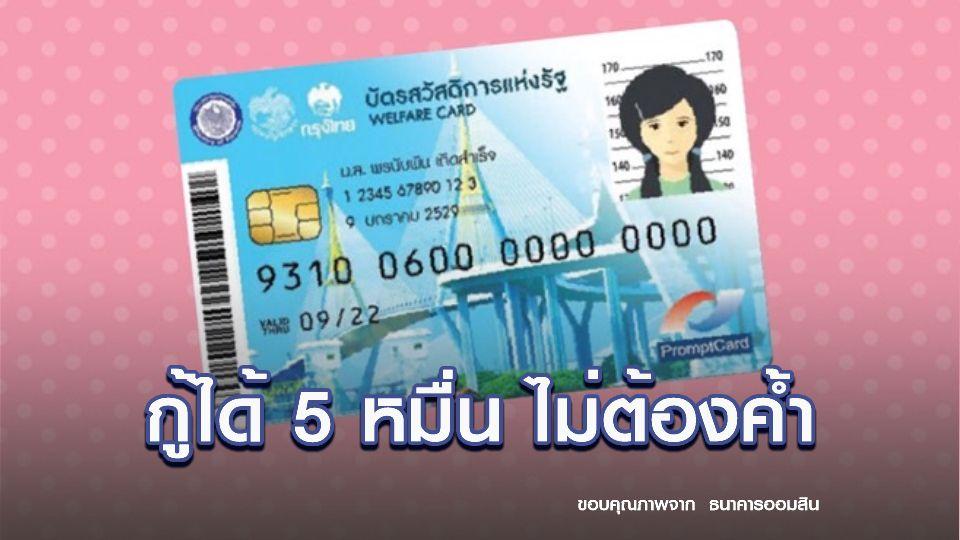 บัตรสวัสดิการแห่งรัฐ บัตรคนจนกู้ออมสินได้ 50,000 บาท ไม่ต้องค้ำดอกเบี้ยต่ำ
