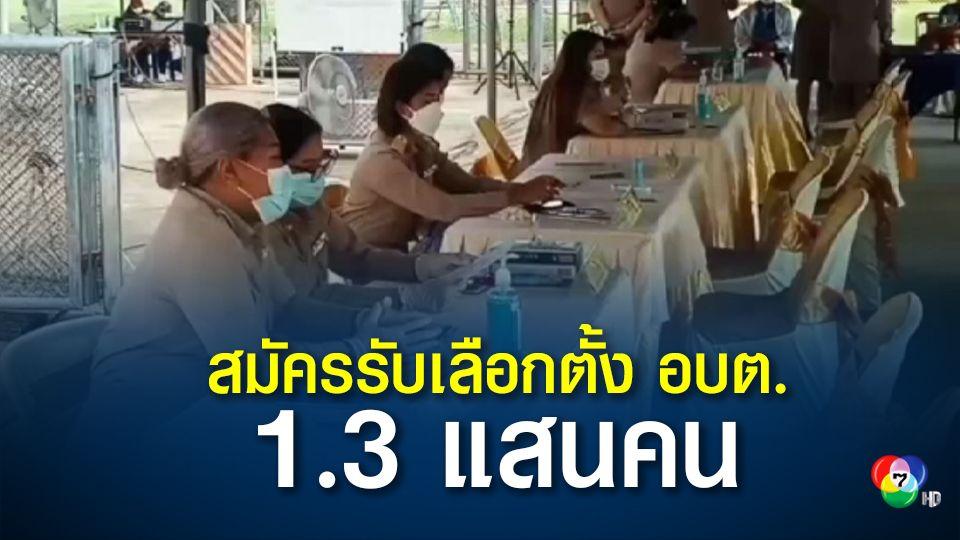 กกต.รายงานมีผู้ลงสมัครรับเลือกตั้ง อบต. 76 จังหวัดทั่วประเทศกว่า 1.3 แสนคน