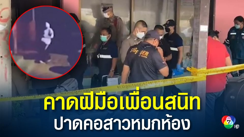 สาวโรงงานถูกฆ่าปาดคอหมกห้องนอน คาดฝีมือสาวประเภทสองเพื่อนสนิท