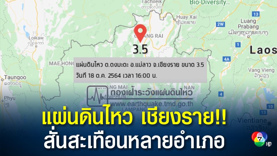 ด่วน! แผ่นดินไหวที่ อ.แม่ลาว จ.เชียงราย ขนาด 3.5  หลายอำเภอรู้สึกแรงสั่นไหว
