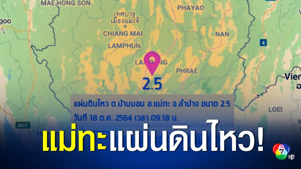 ลำปางเกิดแผ่นดินไหว 2.5 ในพื้นที่ อ.แม่ทะ