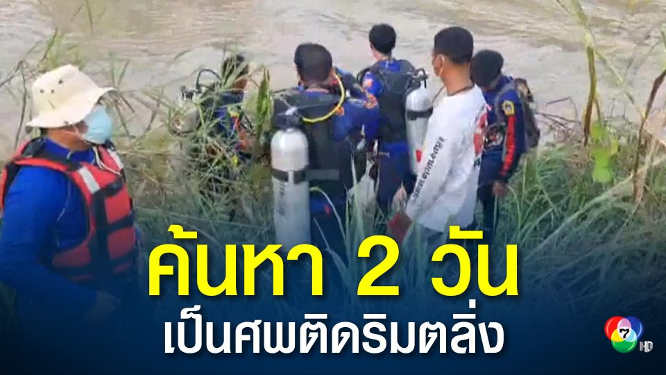 หนุ่มไปเล่นน้ำกับกลุ่มเพื่อน เคราะห์ร้ายลื่นตกฝาย ค้นหานาน 2 วัน พบศพลอยอืดติดริมตลิ่ง