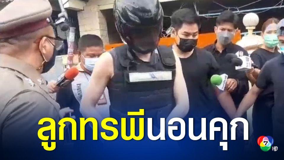 ตำรวจ สน.บางชัน คุมตัวลูกทรพี ฝากขังศาลอาญามีนบุรี