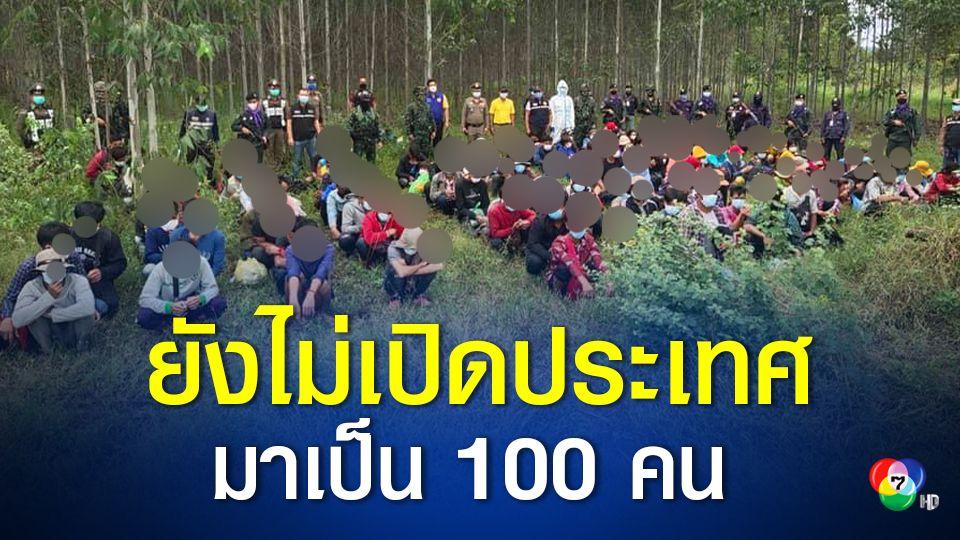 วันเดียวจับกว่า 100 คน แรงงานผิดกฎหมายลอบเข้าสระแก้ว