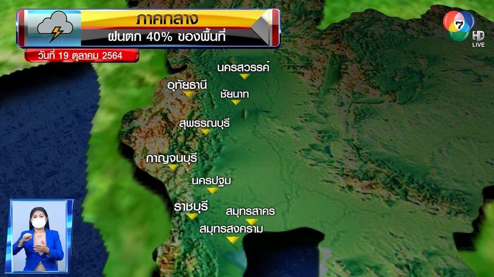 ฝนฟ้าอากาศ 18 ต.ค.64