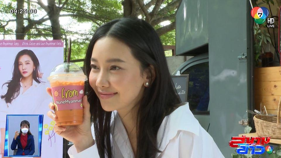 แฟนคลับชาวเมียนมา นุ่น วรนุช ส่ง Food Truck ให้กำลังใจ ถึงกองถ่าย : สนามข่าวบันเทิง