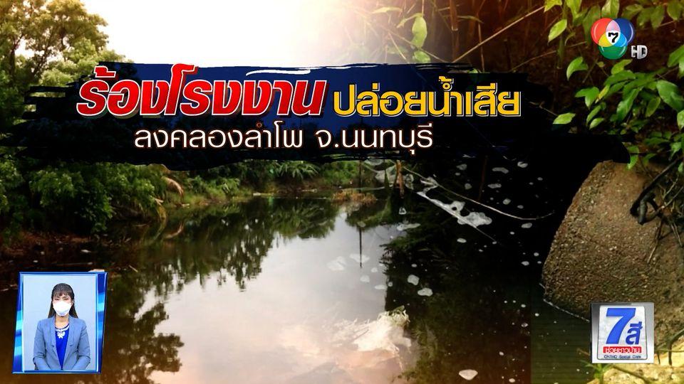 Green Report : ร้องโรงงานปล่อยน้ำเสียลงคลองลำโพ จ.นนทบุรี