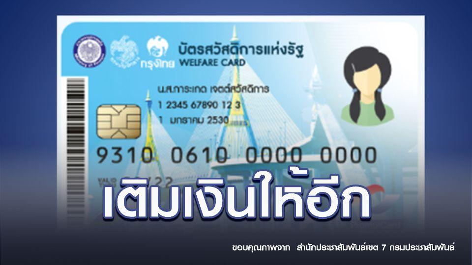 เติมเงินบัตรสวัสดิการแห่งรัฐ อีก 300 บาท เพิ่ม 2 เดือน