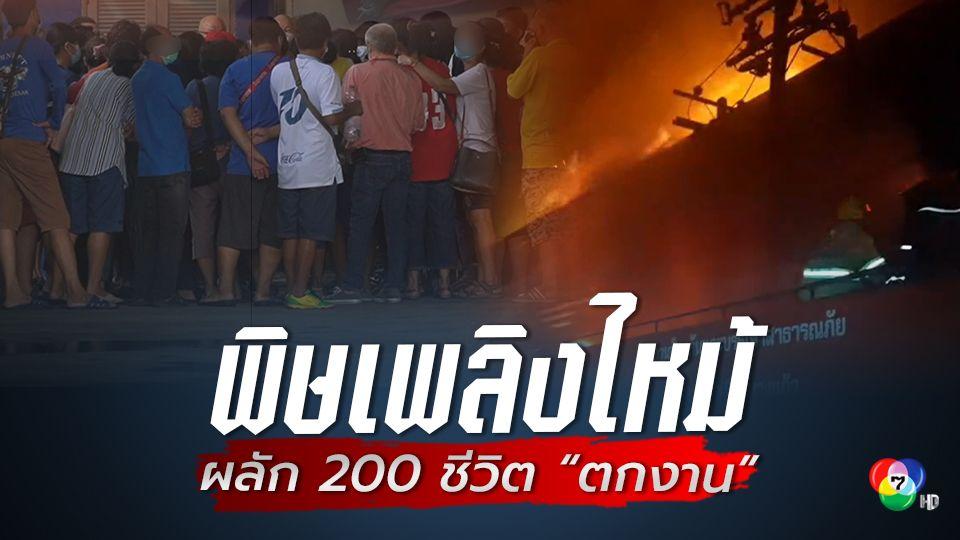 พนักงานโรงงานรองเท้ากว่า 200 ชีวิตตกงานทันที เพราะโรงงานไฟไหม้แล้วเลิกกิจการ