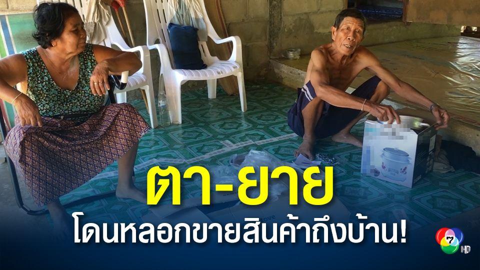 มิจฉาชีพตระเวนหลอกขายสินค้าให้กับคนแก่ที่อาศัยในที่ห่างไกล สองตา-ยาย สูญเงิน 8,000 บาท
