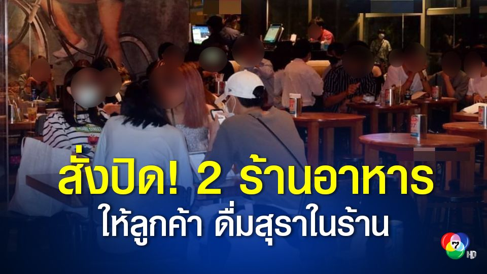 กทม. สั่งปิดร้านอาหาร 2 แห่ง ฝ่าฝืนกฎหมายให้ลูกค้าดื่มสุราในร้าน