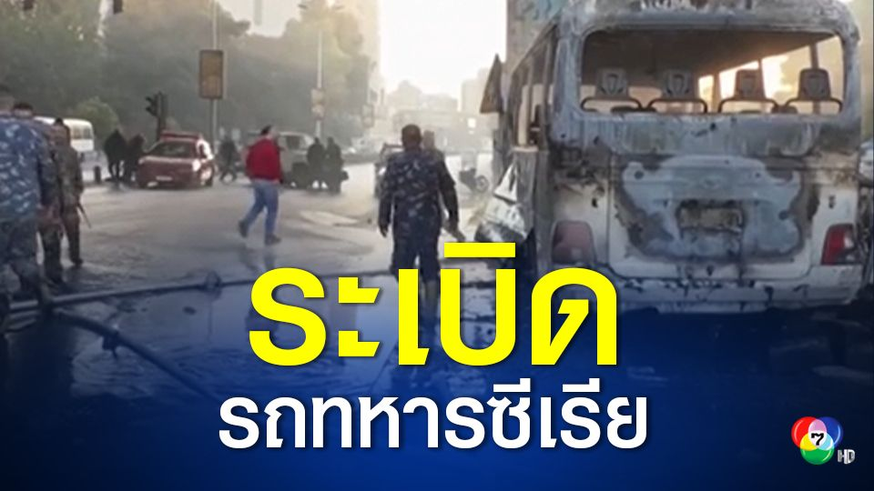 ระเบิดรถบัสทหารซีเรีย ดับอย่างน้อย 14 คน