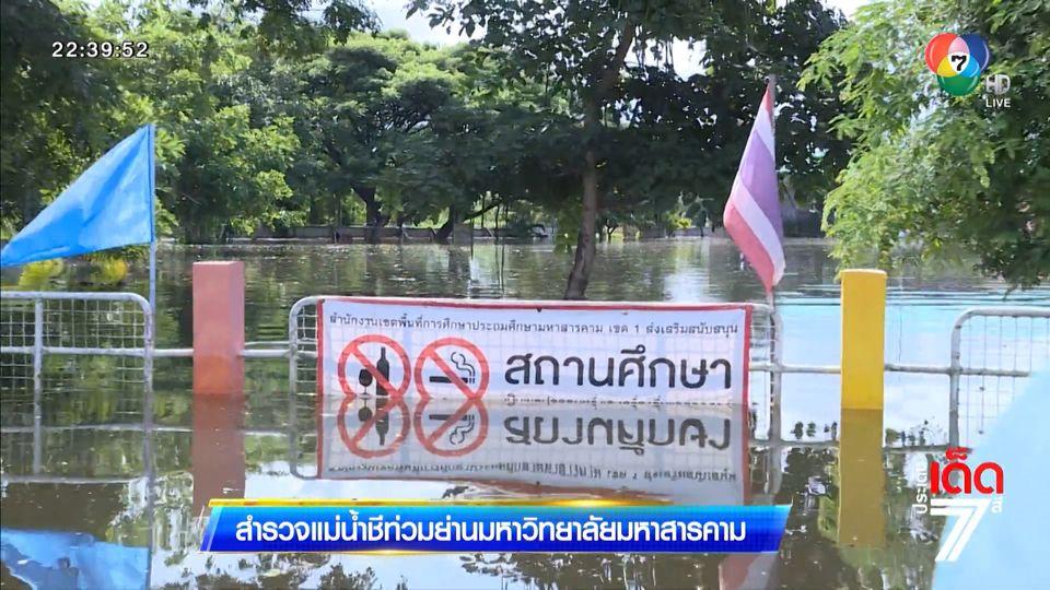 รายงานพิเศษ : สำรวจแม่น้ำชีท่วมย่านมหาวิทยาลัยมหาสารคาม