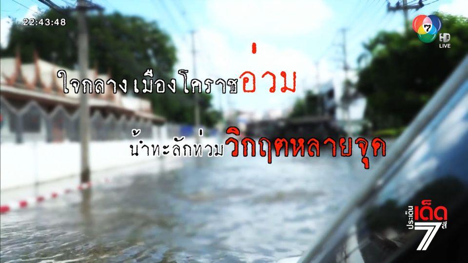 รายงานพิเศษ : ตัวเมืองวิกฤตน้ำท่วมหนักหลายจุด จ.นครราชสีมา