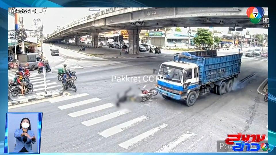 ภาพเป็นข่าว : อุทาหรณ์! รถบรรทุกซิ่งฝ่าไฟแดง ทำรถ จยย.เจ็บตัว