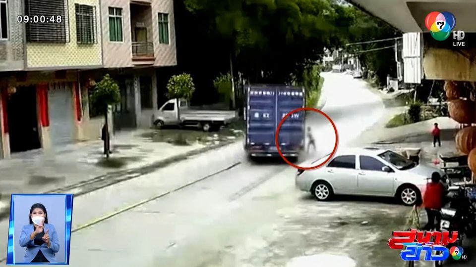 ภาพเป็นข่าว : นาทีชีวิต! เด็กวิ่งตัดหน้ารถ เคราะห์ดีหักหลบทัน ที่จีน