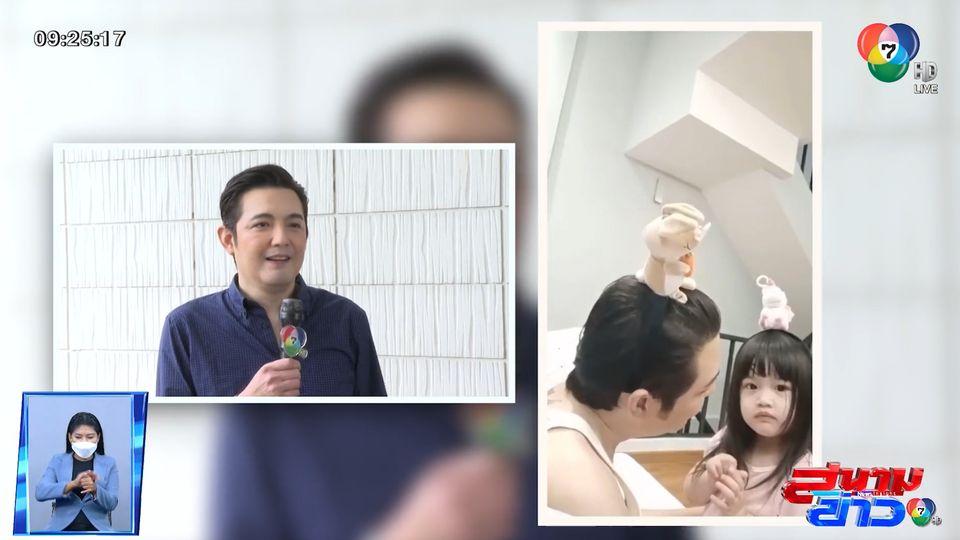 หนุ่ม ศรราม เผยโมเมนต์น่ารักกับลูกสาว น้องวีจิ งานนี้เห่อหนักมาก : สนามข่าวบันเทิง