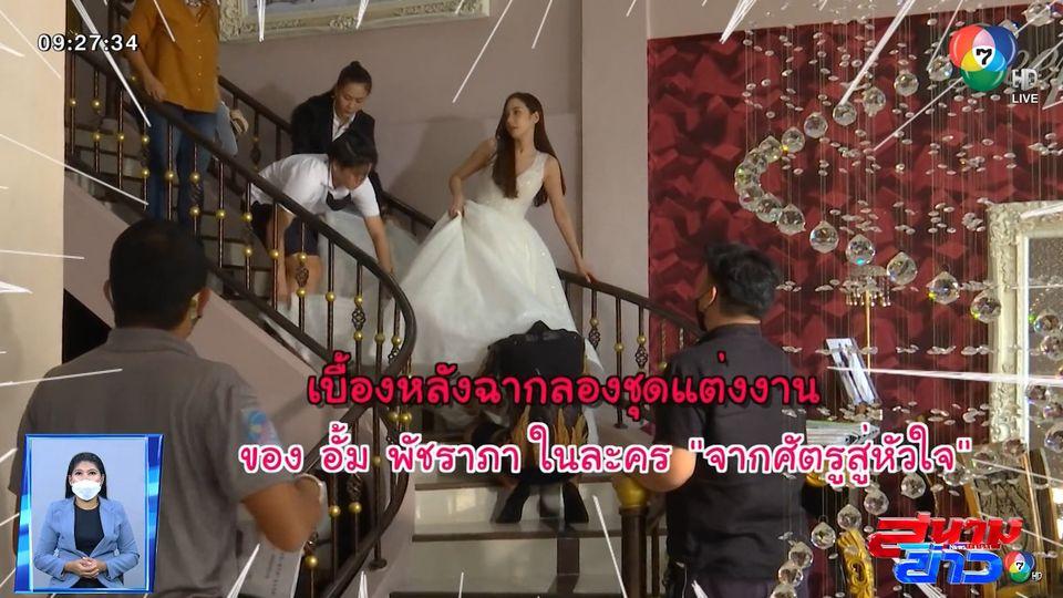 เบื้องหลังฉากลองชุดแต่งงานของ อั้ม พัชราภา ในละคร จากศัตรูสู่หัวใจ : สนามข่าวบันเทิง