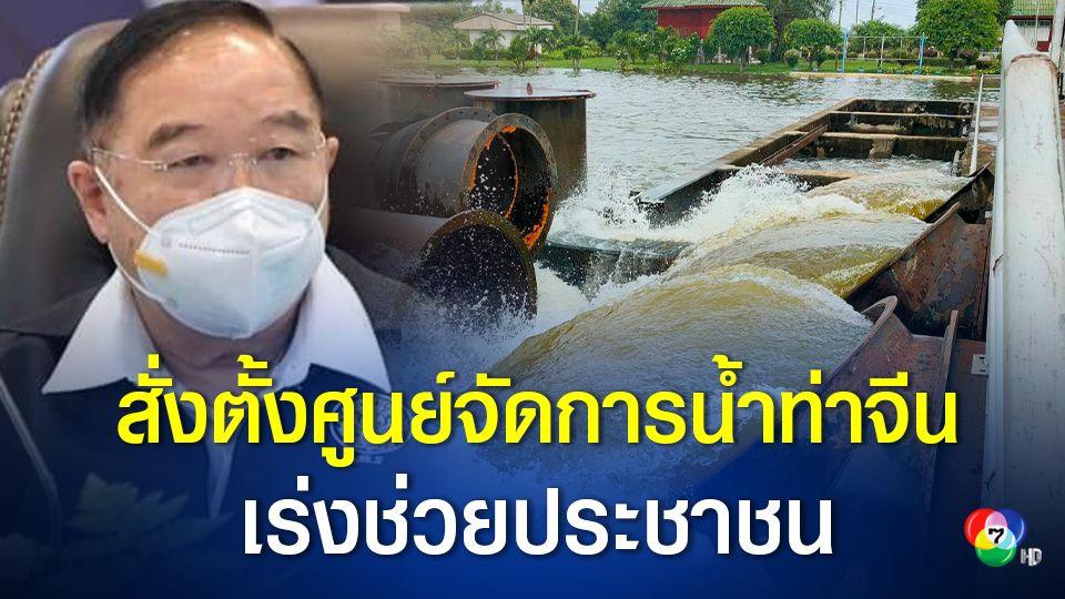 กอนช. ตั้งศูนย์จัดการน้ำท่วมลุ่มน้ำท่าจีน เร่งช่วยเหลือผู้ประสบอุทกภัยโดยเร็วที่สุด