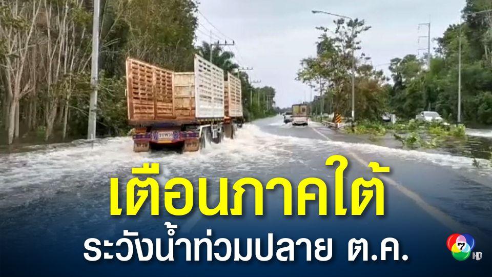 มหาดไทย สั่ง 14 จังหวัดภาคใต้ จังหวัดเพชรบุรีและประจวบฯ เตรียมพร้อมรับมือน้ำท่วมปลายเดือน ต.ค. นี้
