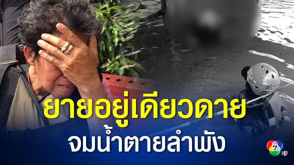 สลด ยายวัย 70 ปี อยู่บ้านลำพัง สังเวยน้ำท่วม หลังพนังกั้นน้ำหน้าวัดปราสาทอินทร์บุรีแตก
