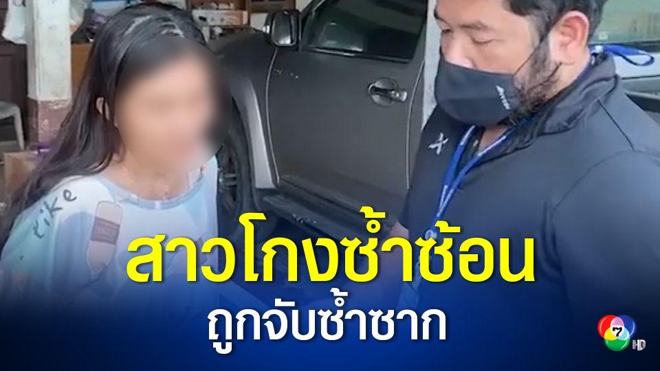 รวบสาวแสบก่อคดีฉ้อโกงซ้ำซ้อน หลอกขายที่นอนยางพาราออนไลน์ ถูกจับซ้ำซาก มีหมายจับเพียบ