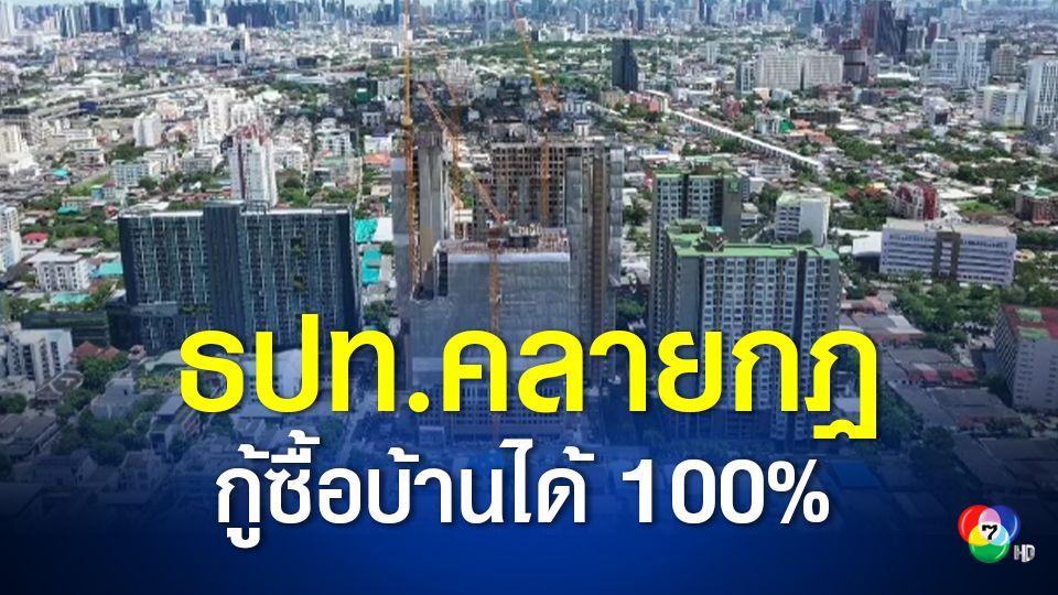 ธปท.คลายกฎปล่อยกู้ซื้อบ้านใหม่ และรีไฟแนนซ์  ให้กู้ได้เต็ม 100%