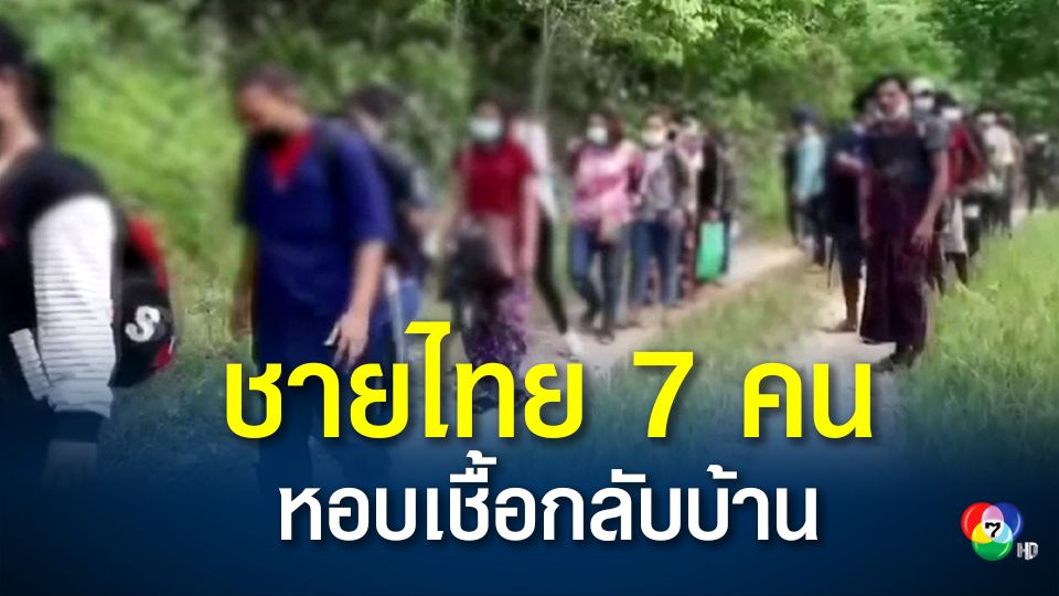 ชายไทย 7 คนหอบเชื้อจากมาเลเซียกลับไทย