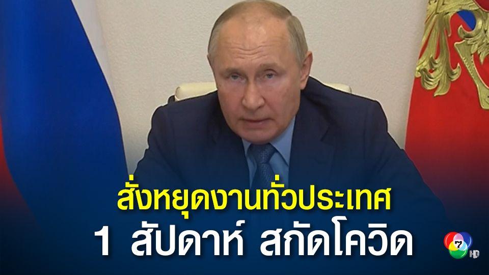 รัสเซียสั่งหยุดงานทั้งประเทศ 1 สัปดาห์ หลังติดโควิดพุ่ง