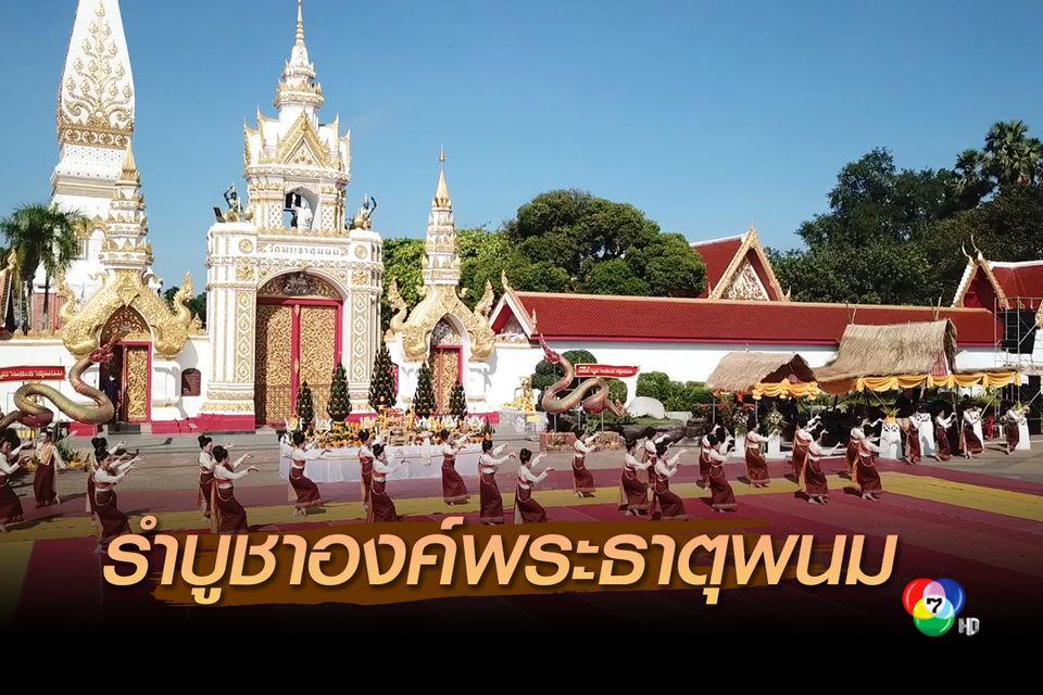 สุดอลังการ! นางรำ 8 ชนเผ่า ร่วมพิธีฟ้อนรำบูชาพระธาตุพนม ลดจำนวนนางรำ จาก 500 คน เหลือ 50 คน