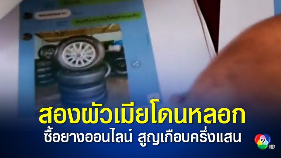 ชาวบุรีรัมย์สั่งซื้อยางรถออนไลน์ สูญเกือบครึ่งแสน แต่ไม่ได้ของ