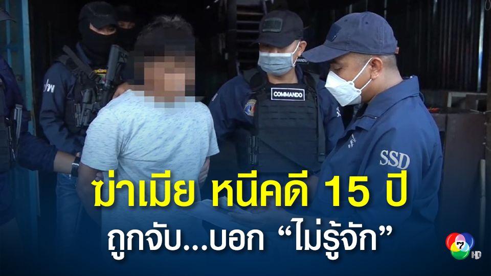 ฆ่าเมีย หนีคดี ไปเป็นไต้ก๋งเรือ 15 ปี พอถูกจับได้ บอกไม่รู้จักผู้ตาย