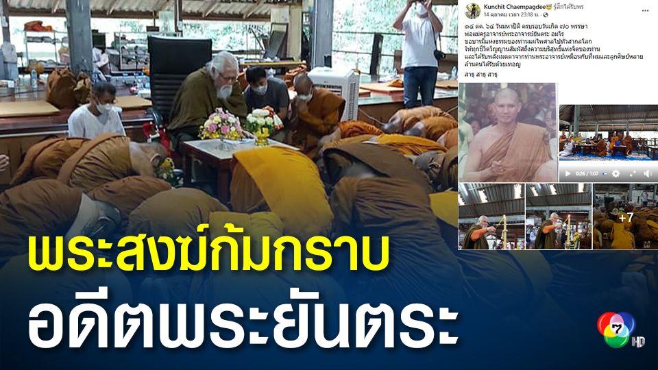 อดีตพระยันตระ กลับไทยฉลองวันเกิดครบ 70 ปี ลูกศิษย์แห่ร่วมงานคับคั่ง โซเชียลตั้งคำถามพระสงฆ์ก้มกราบฆราวาส