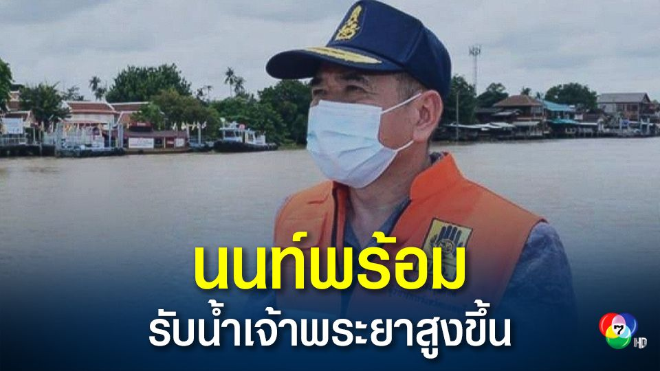 ผู้ว่าราชการจังหวัดนนทบุรี สั่งเตรียมพร้อมรับมือน้ำในแม่น้ำเจ้าพระยาสูงขึ้น และมีฝนตกในพื้นที่