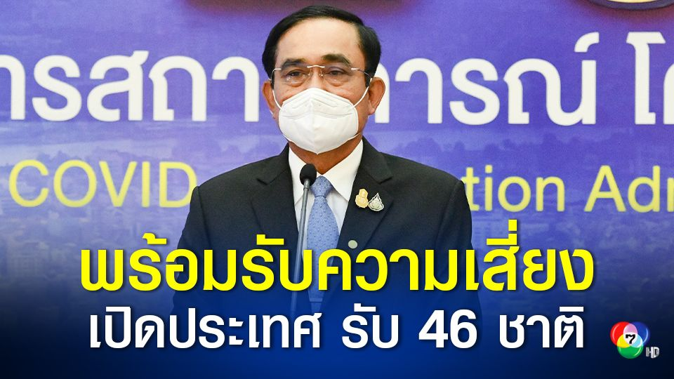 """นายกฯ ปรับแผนใหม่ """"เปิดประเทศ"""" รับ นทท. 46 ชาติ เข้าไทยไม่กักตัว"""