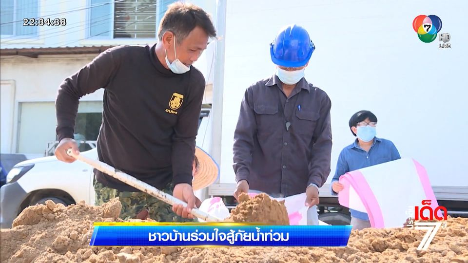 รายงานพิเศษ : ชาวบ้านร่วมใจสู้น้ำท่วม