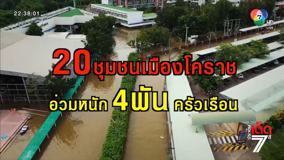 รายงานพิเศษ : น้ำท่วมโคราชยังอ่วม ท่วมแล้วกว่า 20 ชุมชนในเขตตัวเมือง