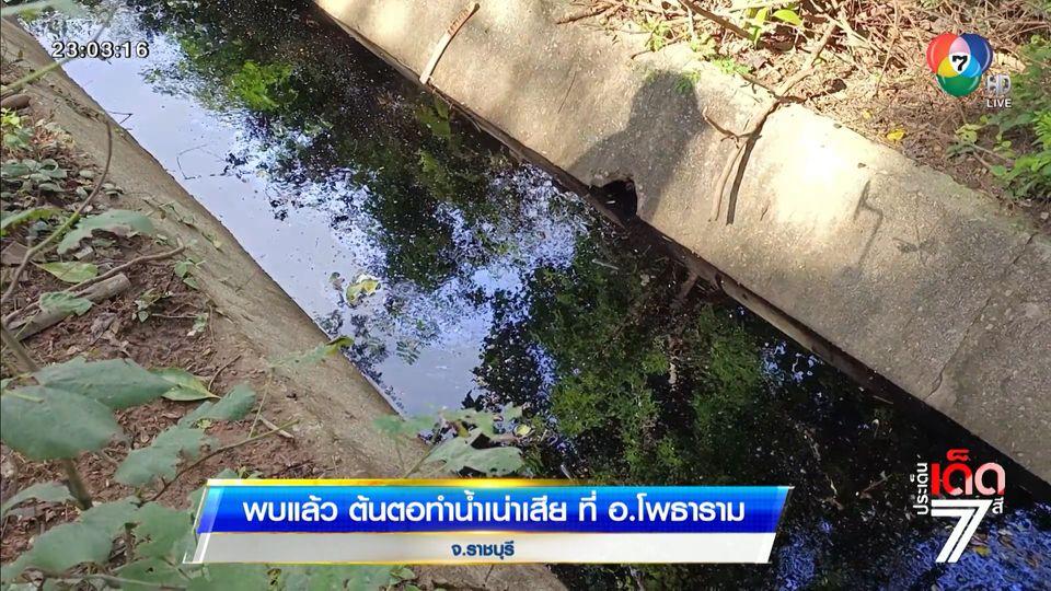 พบแล้ว ต้นตอทำน้ำเน่าเสีย ที่ อ.โพธาราม จ.ราชบุรี