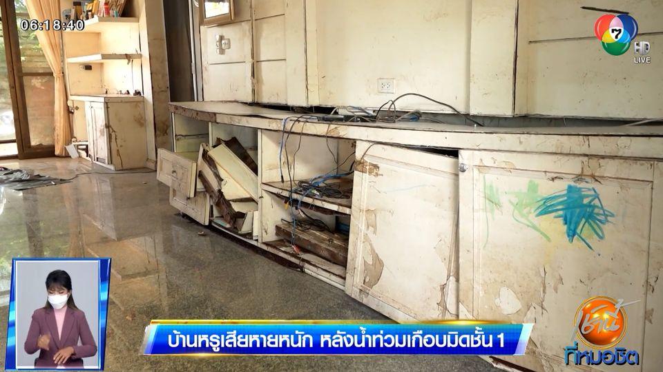 บ้านหรูเสียหายหนัก หลังน้ำท่วมเกือบมิดชั้น 1