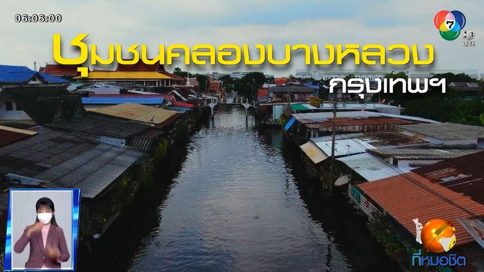 เช้านี้วิถีไทย : เที่ยววิถีชุมชน เสพงานศิลป์ ถิ่นคลองบางหลวง