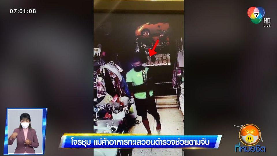 โจรชุม แม่ค้าอาหารทะเล ย่านมหาชัย วอนตำรวจช่วยตามจับ