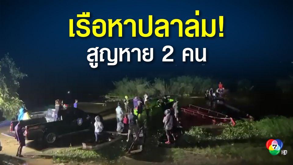 เกิดฝนลมกระโชกแรง เรือหาปลาล่มกลางอ่างเก็บน้ำ ช่วยได้ 1 คน สูญหาย 2 คน กู้ภัยเร่งค้นหา