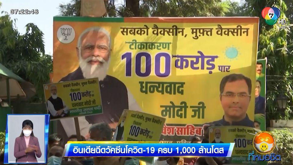 อินเดียฉีดวัคซีนโควิด-19 ครบ 1,000 ล้านโดส