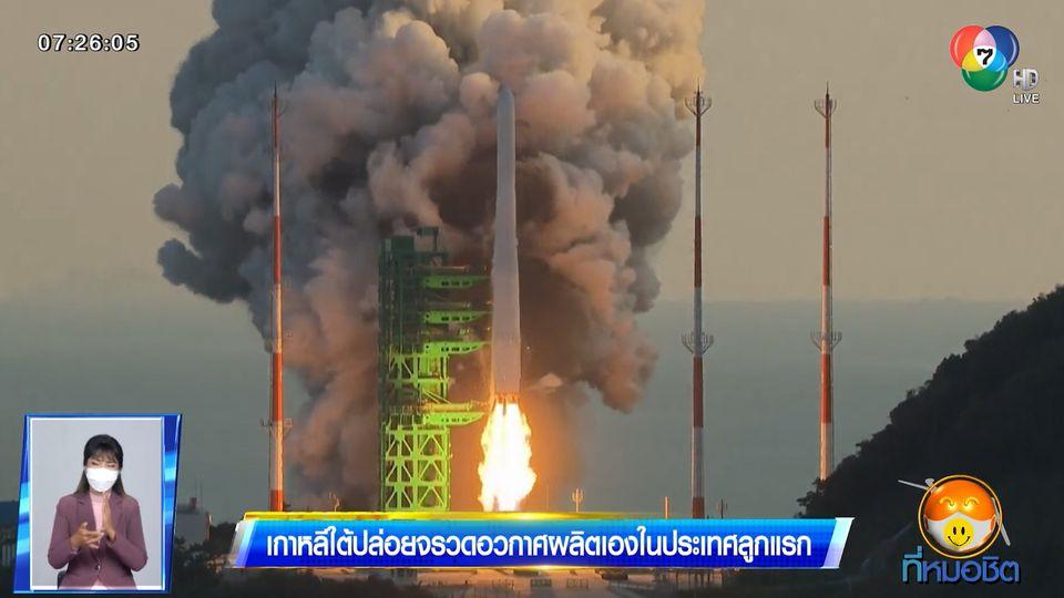 เกาหลีใต้ปล่อยจรวดอวกาศผลิตเองในประเทศลูกแรก