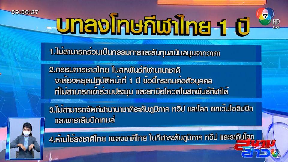 บทลงโทษกีฬาไทย 1 ปี