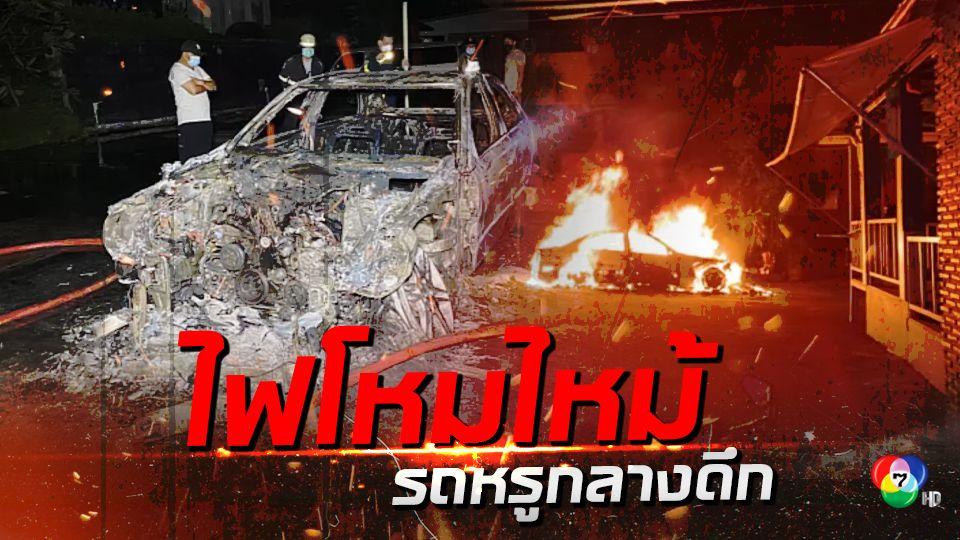 ตี 3 ระทึก เปลวไฟลุกไหม้รถหรู พังทั้งคัน ในซอยศรีนครินทร์ 3