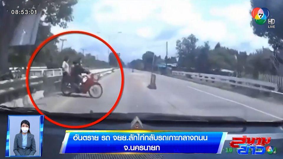 ภาพเป็นข่าว : อันตราย! รถ จยย.ลักไก่กลับรถเกาะกลางถนน จ.นครนายก