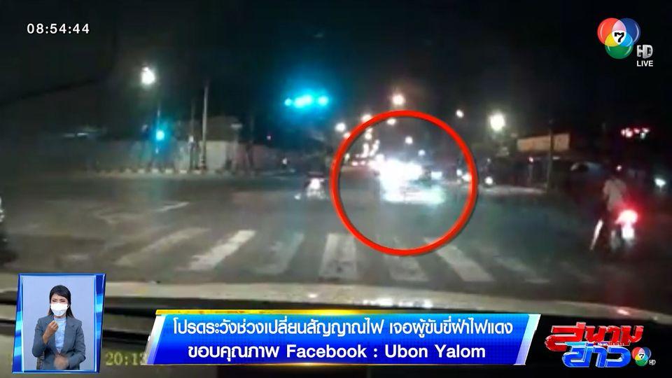 ภาพเป็นข่าว : โปรดระวังช่วงเปลี่ยนสัญญาณไฟ เจอผู้ขับขี่ฝ่าไฟแดง