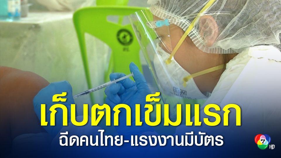 วันพรุ่งนี้ ศูนย์ฉีดวัคซีนกลางบางซื่อ เริ่มฉีดวัคซีนเข็มแรกให้กับคนไทยและแรงงานเพื่อนบ้าน